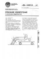 Патент 1409719 Способ очистки железнодорожных стрелочных переводов от снега