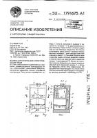 Патент 1791675 Печь для отопления и приготовления пищи