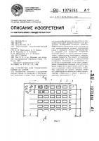Патент 1375181 Устройство для разделения семян по длине