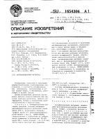 Патент 1654306 Антифрикционный материал