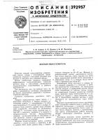 Патент 392957 Мокрый пылеуловитель