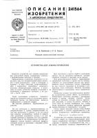 Патент 241564 Устройство для зажима проволоки