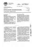 Патент 1677780 Нажимная шайба