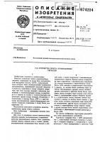 Патент 674224 Устройство поиска шумоподобных сигналов
