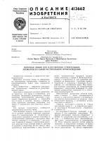 Патент ссср  413662