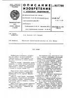 Патент 937790 Эрлифт