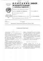 Патент 345630 Съемная шнуровая пара