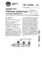 Патент 1537686 Устройство для подготовки сырья к брикетированию