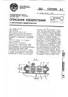 Патент 1532261 Устройство для центровки торцовых частей труб при сварке стыка