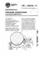 Патент 1263728 Способ размотки рулона стеблей лубяных культур