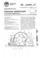 Патент 1338808 Машина для измельчения растительного материала