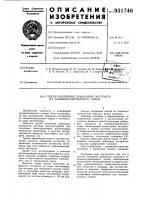Патент 931746 Способ получения дубильного экстрата из таннидосодержащего сырья