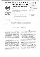 Патент 667367 Кольцевой кантователь