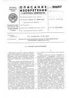 Патент 506817 Способ сейсморазведки