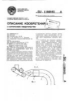 Патент 1166845 Способ сепарации зернового вороха и устройство для его осуществления