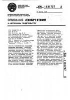 Патент 1131727 Устройство для управления стрелочным переводом