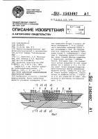 Патент 1543497 Ротор синхронной неявнополюсной электрической машины