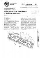 Патент 1585429 Водопропускная труба