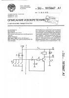 Патент 1815667 Устройство для включения автосторожа