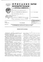 """Патент 361768 )ю8на'iо г1гл.г1ф. д. грязнойc5v../t;v..'-wrпшнтн9~т1к(п""""; гн: биьлио'-егна"""
