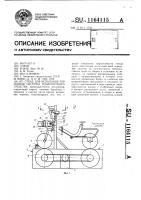 Патент 1164115 Стенд для испытания тормозной системы транспортного средства