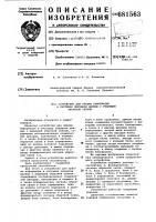 Патент 681563 Устройство для приема информации в системах передачи данных с решающей обратной связью