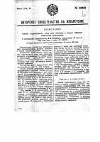 Патент 33236 Станок карусельного типа для обмазки и с ушки электросварочных электродов