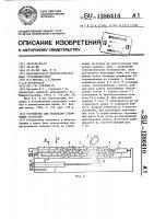 Патент 1386410 Устройство для раскладки стержневых заготовок