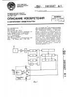 Патент 1615547 Устройство для регистрации быстропротекающих процессов