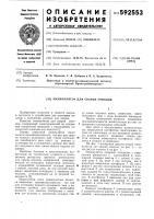 Патент 592553 Манипулятор для сварки отводов