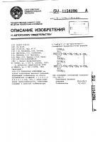 Патент 1154296 Полимерная композиция