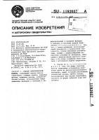 Патент 1192037 Статор электрической машины