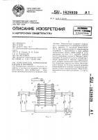 Патент 1628939 Измельчитель корнеклубнеплодов и бахчевых