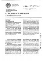 Патент 1715770 Способ подготовки графитовых пресс-форм для горячего прессования оксида бериллия