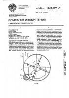Патент 1625419 Измельчающий аппарат