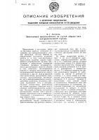 Патент 52257 Замыкающее приспособление на случай обрыва тяги централизованной стрелки
