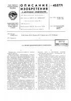 Патент 453771 Ротор электрического генераторавптбфонд