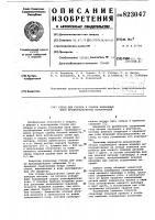 Патент 823047 Стенд для сборки и сварки кольцевыхшвов крупногабаритных конструкций