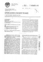 Патент 1760600 Статор электрической машины постоянного тока