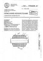 Патент 1704228 Ротор электрической машины