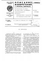 Патент 808052 Корчеватель