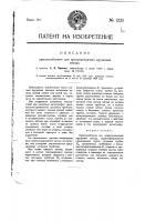 Патент 1225 Приспособление для предупреждения крушения поезда