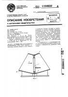 Патент 1184632 Устройство для сборки и калибровки труб под сварку