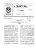 Патент 160564 Патент ссср  160564