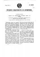 Патент 22093 Стрелка для однорельсовой железной дороги на столбах