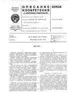 Патент 301534 Патент ссср  301534