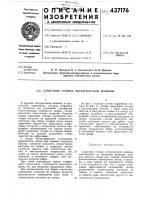 Патент 437176 Сердечник статора электрической машины
