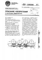 Патент 1303344 Стенд для полуавтоматической сварки поворотных стыков труб