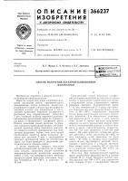 Патент 366237 •сесоюзная