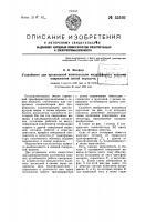 Патент 55161 Устройство для продольной компенсации индуктивного падения напряжения линий передачи